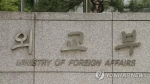 【韓国政府】西日本豪雨に100万ドル(約1億1200万円)の義援金を贈る方針明らかに