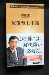 【自民・石破氏】著書出版 アベノミクス批判、安倍首相への対決色鮮明