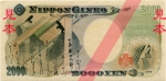 Series_D_2K_Yen_Bank_of_Japan_note_-_back.jpg