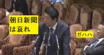 安倍総理「朝日新聞は哀れと書いたのは私です」 国会で朝日の捏造歴を晒し上げて反撃開始「珊瑚礁にKYと書いたのは…」