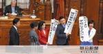 【国会】山本太郎、森ゆうこ議員らを懲罰委に カジノ実施法の採決で垂れ幕「カジノより被災者」「カジノよりエアコン」