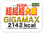 main_gigamax-1_.png
