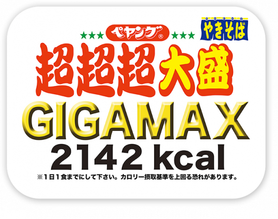 main_gigamax-1.png