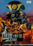 nobunaga-tensyoki_150825.jpg