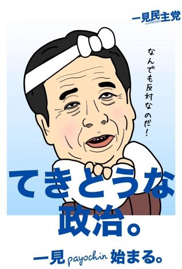 rikkenshiji-1.jpg