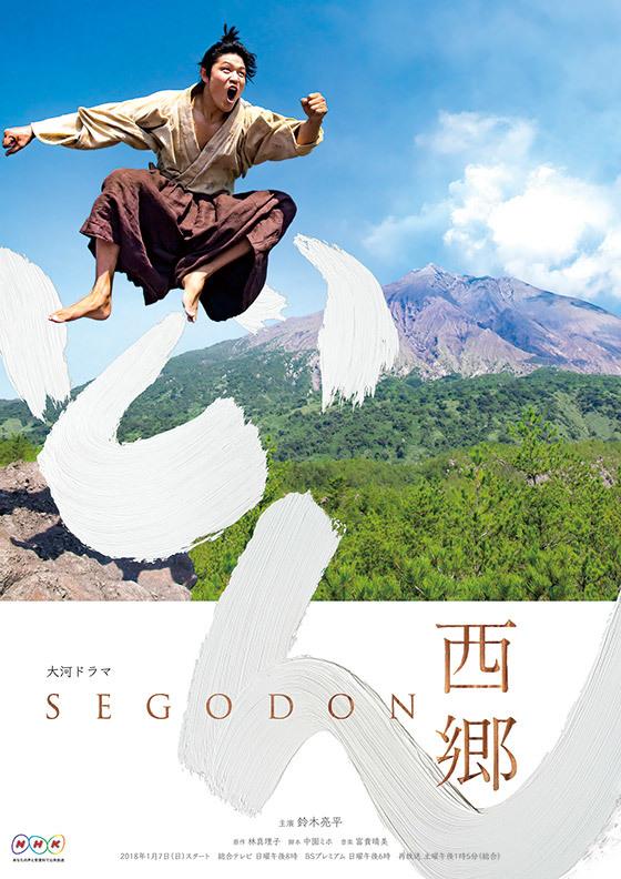 segodon1107_01.jpg