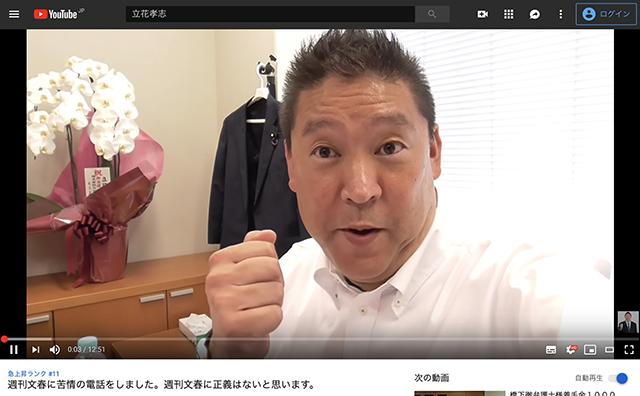 tachibantakashi_youtube.jpg