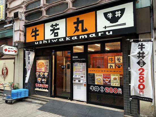 ushiwakamaru-yoshinoya-gyudon2.jpg