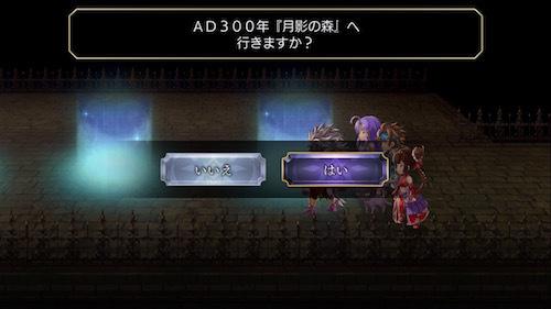 アナザーエデン246