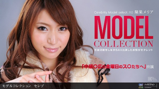 Model Collection select...110 セレブ 梨果メリア(柏木友美)