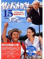 釣りバカ日誌 15 ハマちゃんに明日はない!?