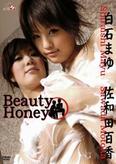 Beauty Honey 白石まゆ 佐和田百香