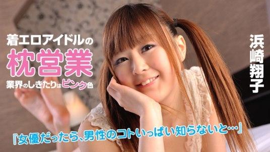 着エロアイドルの枕営業~業界のしきたりはピンク色~ 浜崎翔子(如月しょうこ・森田知恵・しょうこ)