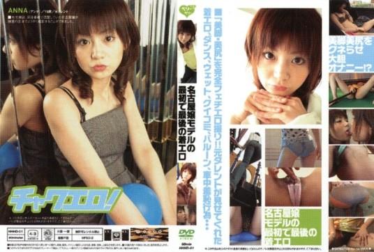 名古屋嬢モデルの最初で最後の着エロ 渡瀬安奈