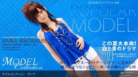 Model Collection select...8 ポップ 渡瀬安奈(渡辺杏奈・沢渡杏里)