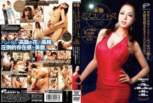 本物ミスユ○バース ―JAPANファイナリスト― 身長178cm G-cupの日本人離れしたセクシープロポーション美女!想像を超越するほどにペニスが疼く大胆官能SEXを全世界初公開!!! 大崎みやび