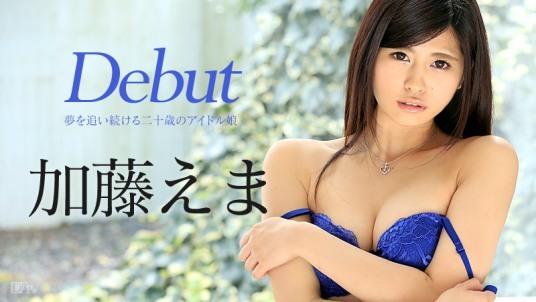 Debut Vol.34 ~夢を追い続ける二十歳のアイドル娘~ 加藤えま(前田えま・前田沙羅)