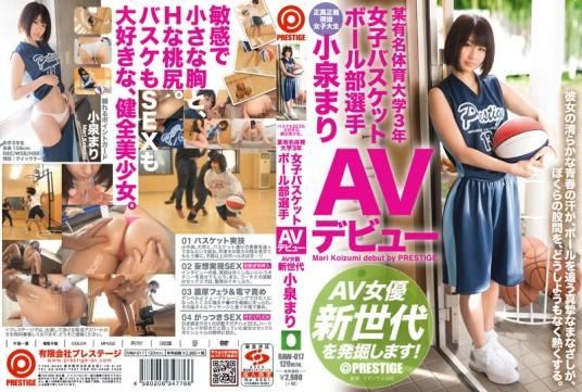 某有名体育大学3年 女子バスケットボール部選手 小泉まり AVデビュー AV女優新世代を発掘します!