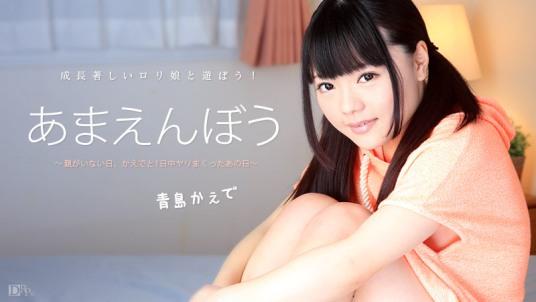 あまえんぼう Vol.30 青島かえで(松山莉緒)
