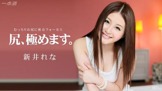 スカイエンジェル 166 パート1 新井れな(竹田香苗)