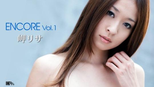 アンコール Vol.1 岬リサ(熊田夏樹)