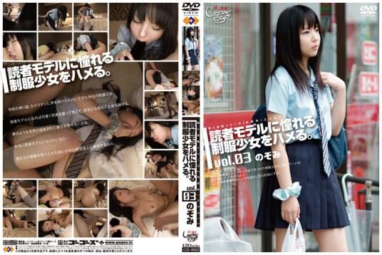 未成年(三六九)読者モデルに憧れる制服少女をハメる。 Vol.03