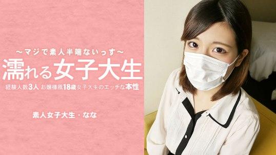 濡れる女子大生 経験人数3人のお嬢様風18歳女子大生のエッチな本性 マスク取っちゃいました! 水木なな(みやびひかる・村田由夏・捺亜理沙)