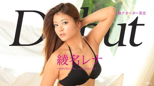 Debut Vol.37 ~背伸びをしてチューしたい高身長女子~ 綾名レナ