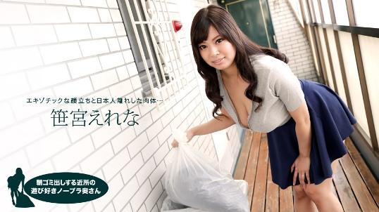 朝ゴミ出しする近所の遊び好きノーブラ奥さん 笹宮えれな(加藤アイラ)