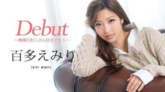 Debut Vol.48 ~無類のおじさん好きですぅ~ 百多えみり(水川スミレ・水稀みり)