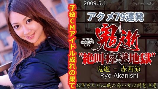 鬼逝 赤西涼(ayami)