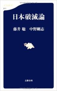 20120801日本破滅論