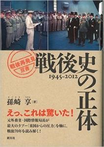 20120724戦後史の正体 1945-2012