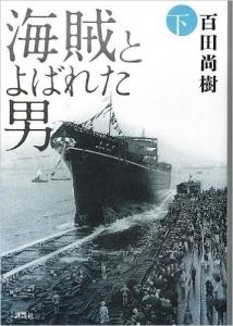 20120712海賊とよばれた男 下