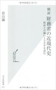 20120316検証 財務省の近現代史 政治との闘い150年を読む