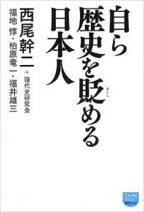 20121220自ら歴史を貶める日本人
