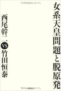 20121207女系天皇問題と脱原発