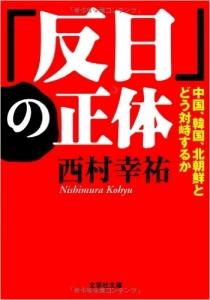 20120802「反日」の正体 中国、韓国、北朝鮮とどう対峙するか