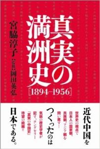 20130424真実の満洲史【1894-1956】