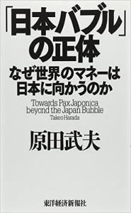 20130401「日本バブル」の正体―なぜ世界のマネーは日本に向かうのか