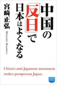 20130323中国の「反日」で日本はよくなる