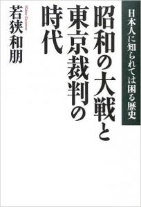 20130213昭和の大戦と東京裁判の時代 (日本人に知られては困る歴史)