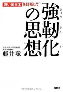 20130627強靭化の思想―「強い国日本」を目指して
