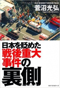 20130626日本を貶めた戦後重大事件の裏側
