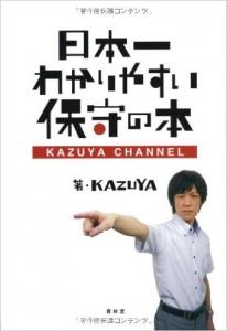 20131018日本一わかりやすい保守の本-KAZUYA CHANNEL