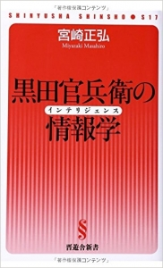 20131012黒田官兵衛の情報学(インテリジェンス)