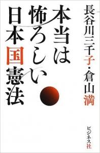 20130928本当は怖ろしい日本国憲法