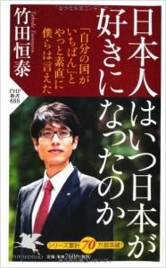 20130914日本人はいつ日本が好きになったのか