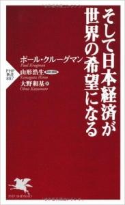 20130914そして日本経済が世界の希望になる
