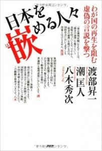 20130913日本を嵌める人々 わが国の再生を阻む虚偽の言説を撃つ